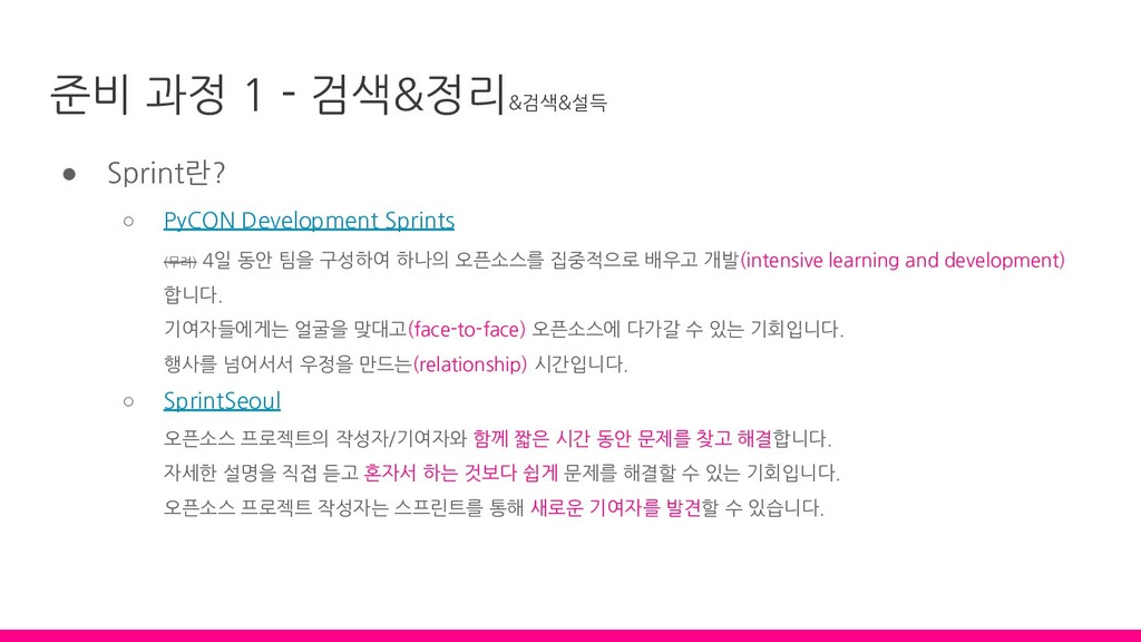● Sprint란? ○ PyCON Development Sprints (무려) 4일 ...