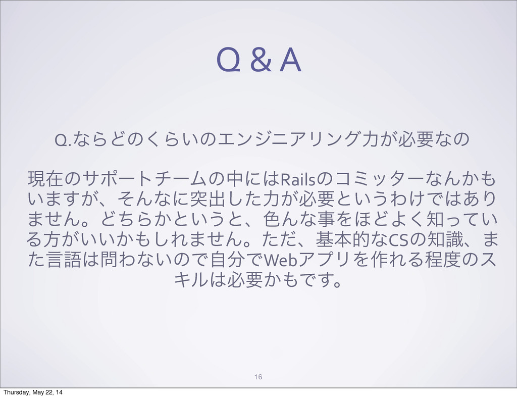 Q & A 16 Q.ͳΒͲͷ͘Β͍ͷΤϯδχΞϦϯάྗ͕ඞཁͳͷ ݱࡏͷαϙʔτ...