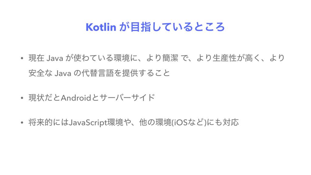 Kotlin ͕ࢦ͍ͯ͠Δͱ͜Ζ • ݱࡏ Java ͕Θ͍ͯΔڥʹɺΑΓ؆ܿ ͰɺΑΓ...