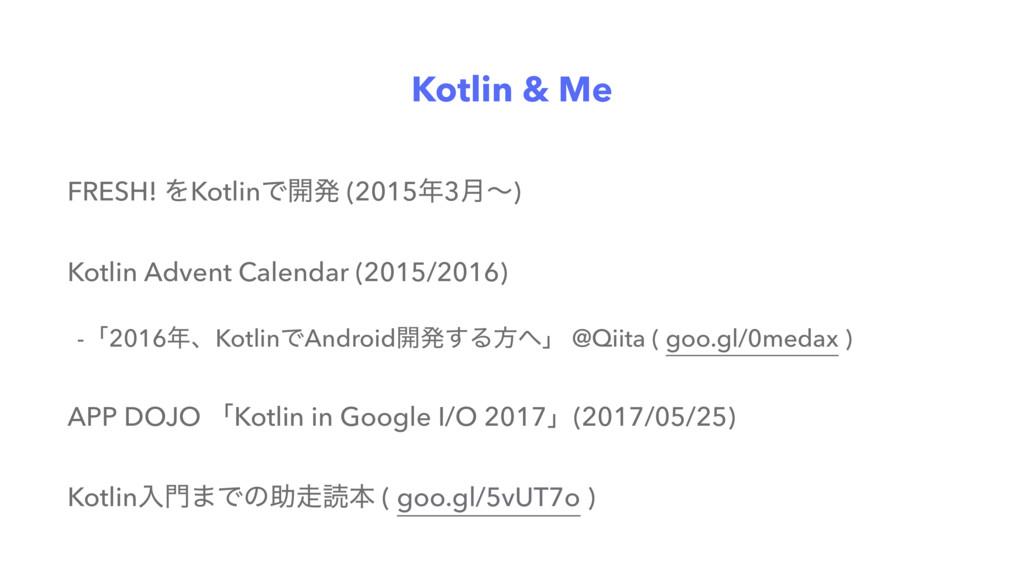 Kotlin & Me FRESH! ΛKotlinͰ։ൃ (20153݄ʙ) Kotlin...