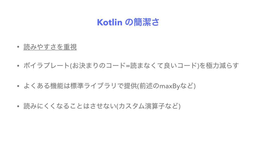 Kotlin ͷ؆ܿ͞ • ಡΈ͢͞Λॏࢹ • ϘΠϥϓϨʔτ(͓ܾ·Γͷίʔυ=ಡ·ͳͯ͘...