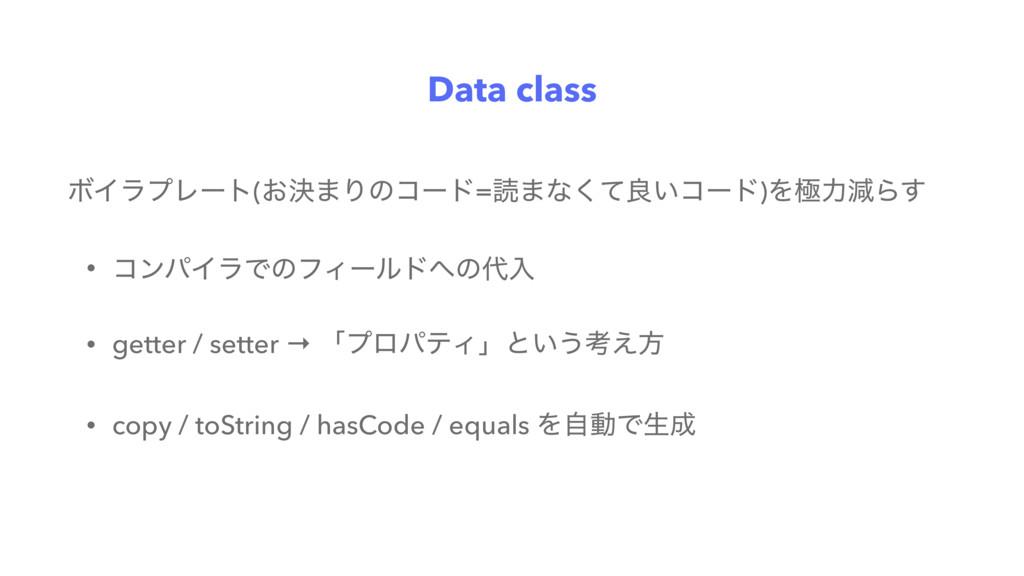 Data class ϘΠϥϓϨʔτ(͓ܾ·Γͷίʔυ=ಡ·ͳͯ͘ྑ͍ίʔυ)ΛۃྗݮΒ͢ •...