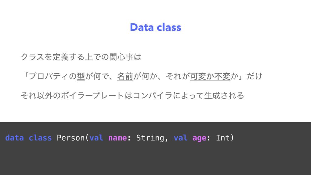 Data class ΫϥεΛఆٛ͢Δ্Ͱͷؔ৺ ʮϓϩύςΟͷܕ͕ԿͰɺ໊લ͕Կ͔ɺͦΕ...