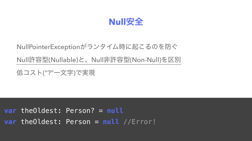 Null҆શ NullPointerException͕ϥϯλΠϜʹى͜ΔͷΛ͙ Null...