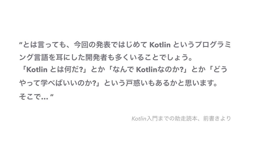 """""""ͱݴͬͯɺࠓճͷൃදͰ͡Ίͯ Kotlin ͱ͍͏ϓϩάϥϛ ϯάݴޠΛࣖʹͨ͠։ൃऀ..."""