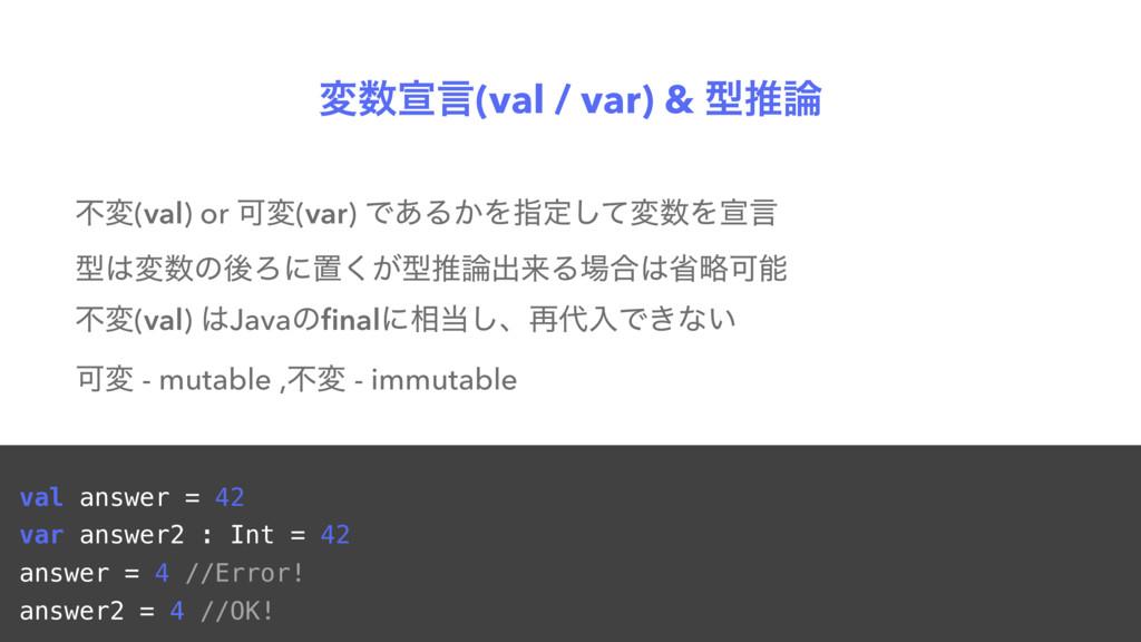 มએݴ(val / var) & ܕਪ ෆม(val) or Մม(var) Ͱ͋Δ͔Λࢦ...