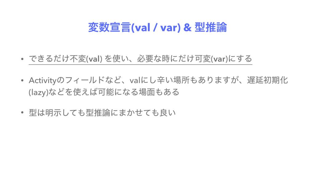 มએݴ(val / var) & ܕਪ • Ͱ͖Δ͚ͩෆม(val) Λ͍ɺඞཁͳʹͩ...