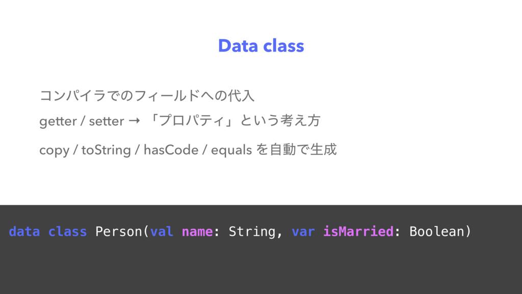 Data class ίϯύΠϥͰͷϑΟʔϧυͷೖ getter / setter → ʮ...