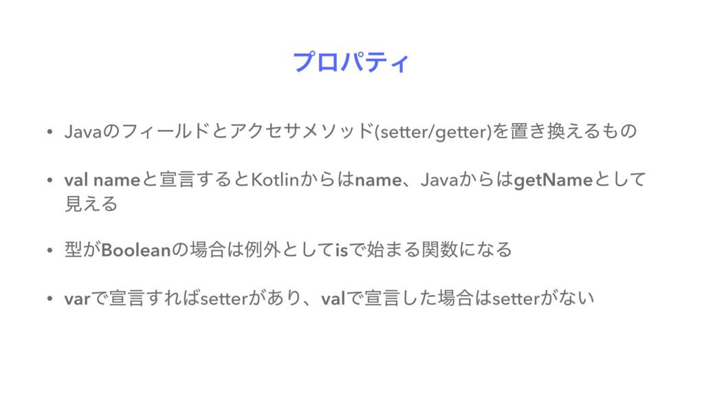 ϓϩύςΟ • JavaͷϑΟʔϧυͱΞΫηαϝιου(setter/getter)Λஔ͖͑...
