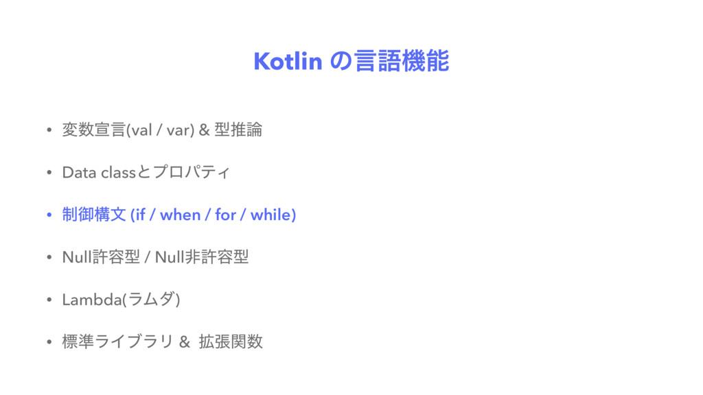 Kotlin ͷݴޠػ • มએݴ(val / var) & ܕਪ • Data cla...