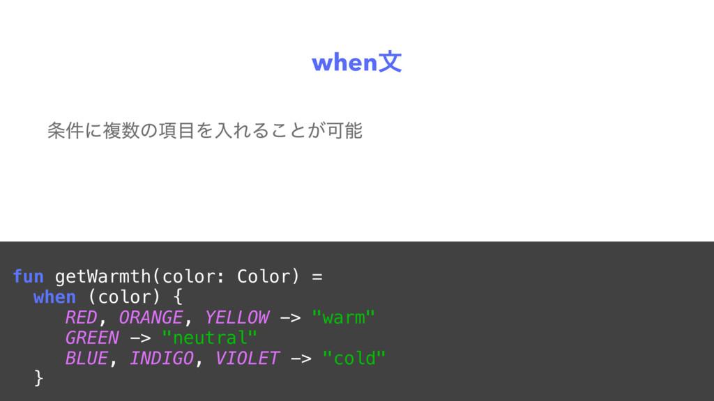 whenจ ݅ʹෳͷ߲ΛೖΕΔ͜ͱ͕Մ fun getWarmth(color: Co...