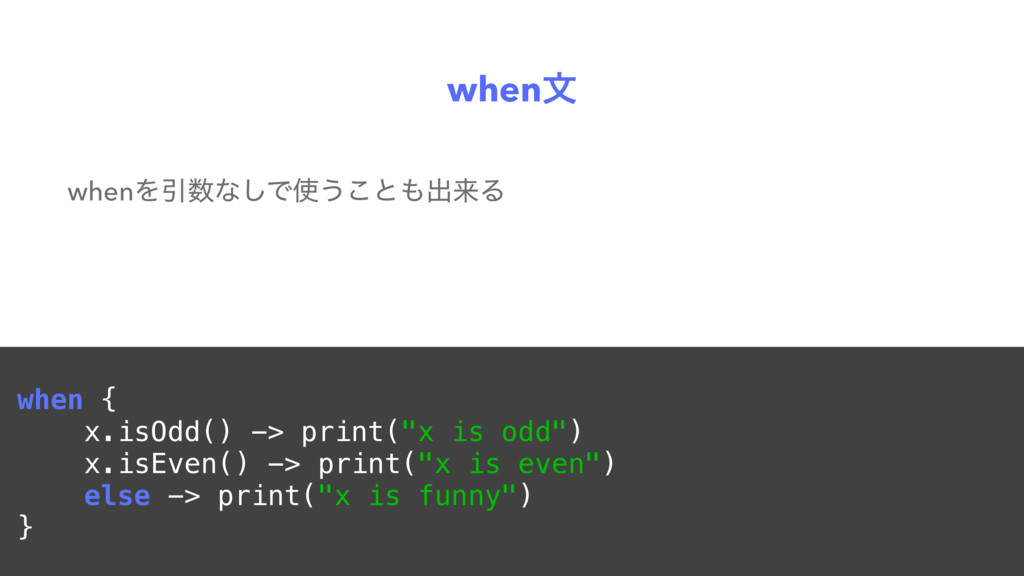 whenจ whenΛҾͳ͠Ͱ͏͜ͱग़དྷΔ when { x.isOdd() -> pr...