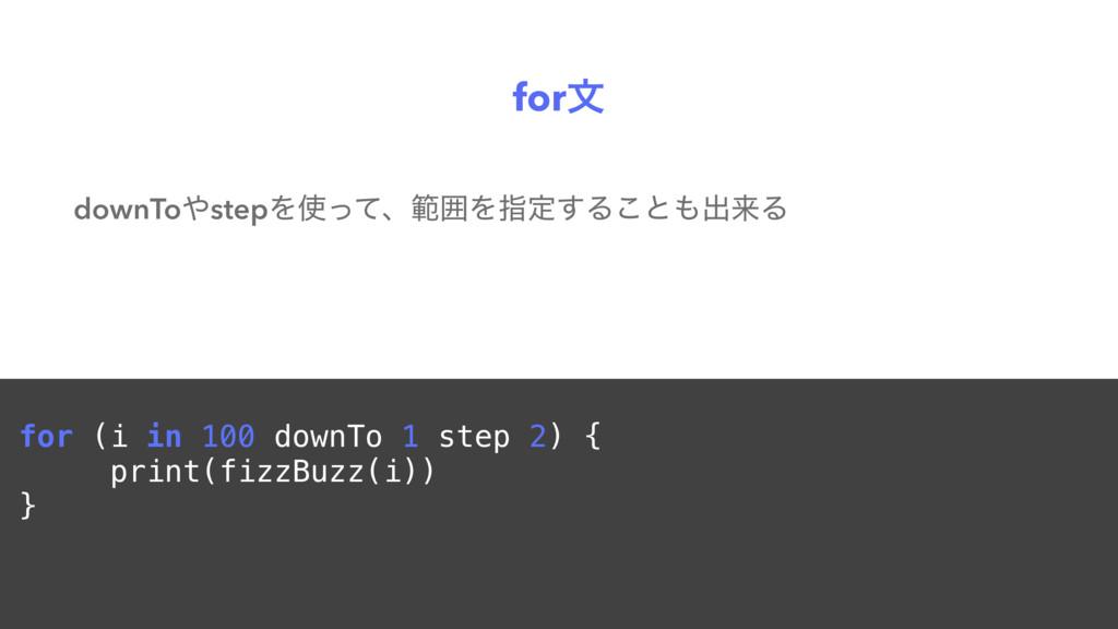 forจ downTostepΛͬͯɺൣғΛࢦఆ͢Δ͜ͱग़དྷΔ for (i in 10...