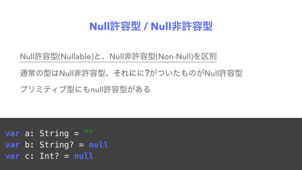 Nullڐ༰ܕ / Nullඇڐ༰ܕ Nullڐ༰ܕ(Nullable)ͱɺNullඇڐ༰ܕ(...