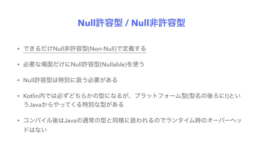 Nullڐ༰ܕ / Nullඇڐ༰ܕ • Ͱ͖Δ͚ͩNullඇڐ༰ܕ(Non-Null)Ͱఆٛ...