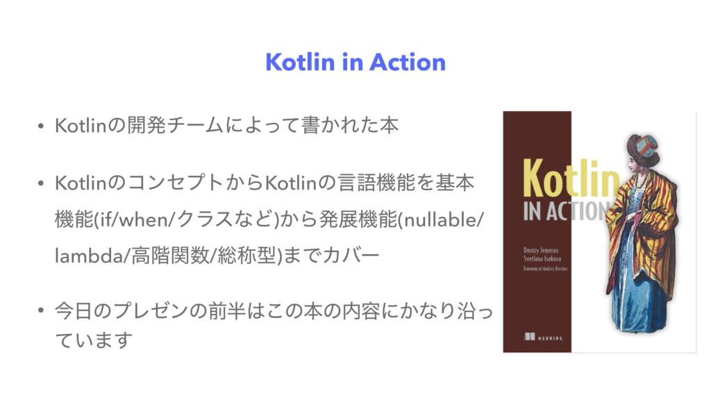 Kotlin in Action • Kotlinͷ։ൃνʔϜʹΑͬͯॻ͔Εͨຊ • Kotl...