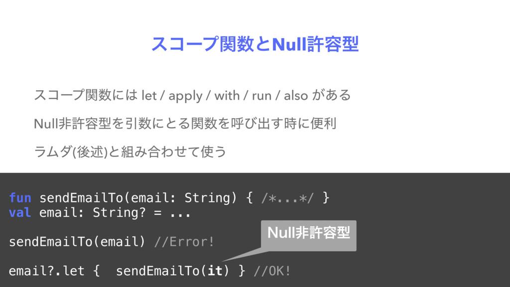 είʔϓؔͱNullڐ༰ܕ είʔϓؔʹ let / apply / with / ru...
