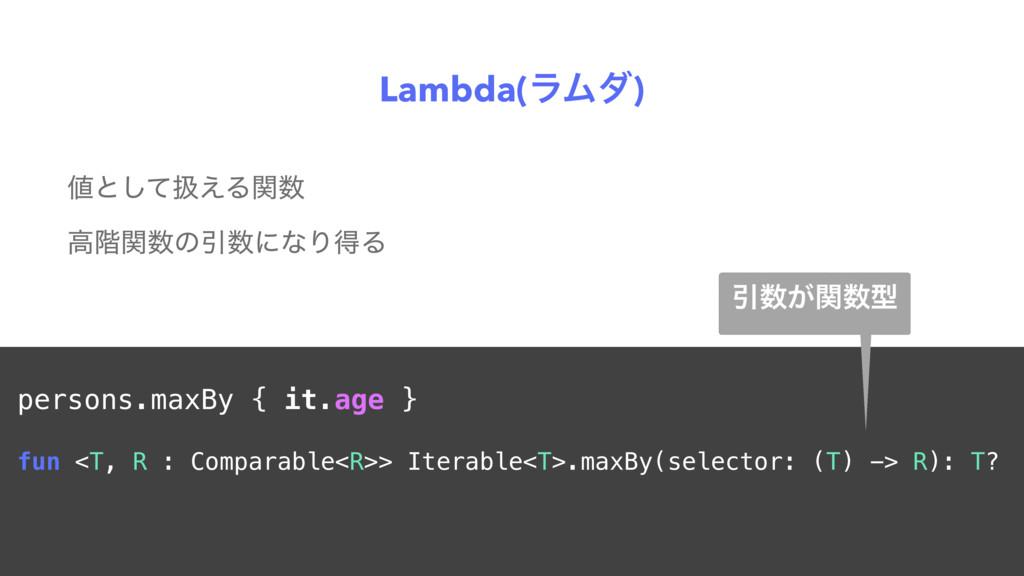 Lambda(ϥϜμ) ͱͯ͠ѻ͑Δؔ ߴ֊ؔͷҾʹͳΓಘΔ persons.maxB...