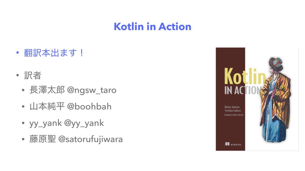 Kotlin in Action • ༁ຊग़·͢ʂ • ༁ऀ • ᖒଠ @ngsw_ta...