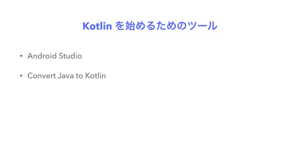 Kotlin ΛΊΔͨΊͷπʔϧ • Android Studio • Convert Ja...