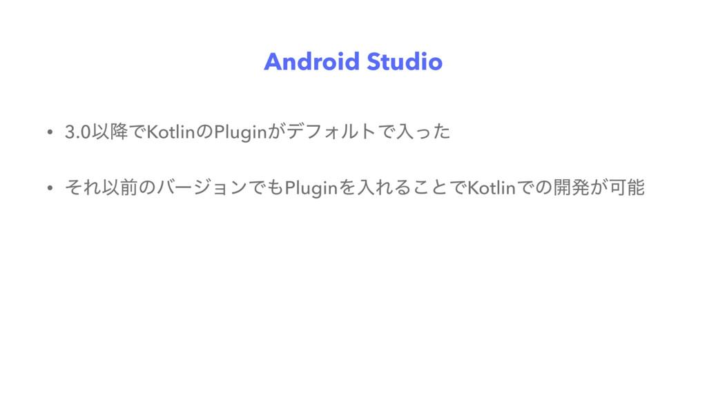 Android Studio • 3.0Ҏ߱ͰKotlinͷPlugin͕σϑΥϧτͰೖͬͨ ...