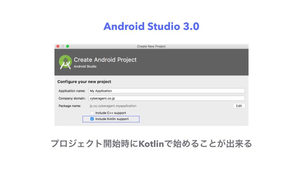 Android Studio 3.0 ϓϩδΣΫτ։ʹKotlinͰΊΔ͜ͱ͕ग़དྷΔ