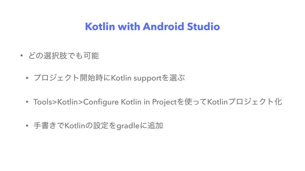 Kotlin with Android Studio • ͲͷબࢶͰՄ • ϓϩδΣΫτ...
