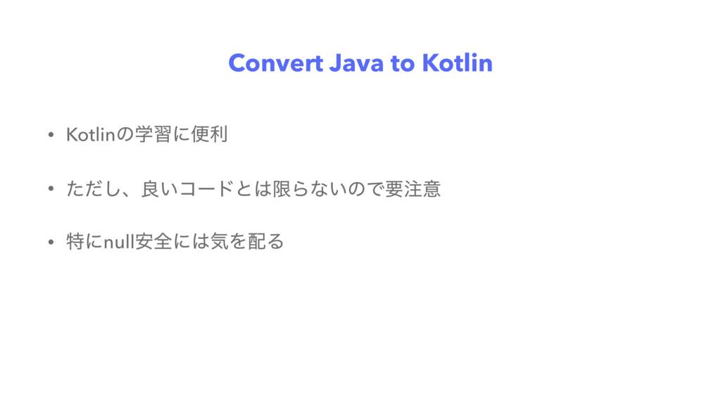 Convert Java to Kotlin • Kotlinͷֶशʹศར • ͨͩ͠ɺྑ͍ί...