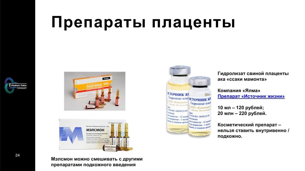 24 Препараты плаценты Мэлсмон можно смешивать с...