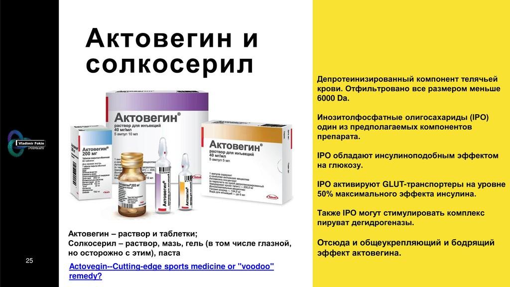 25 Актовегин и солкосерил Actovegin--Cutting-ed...