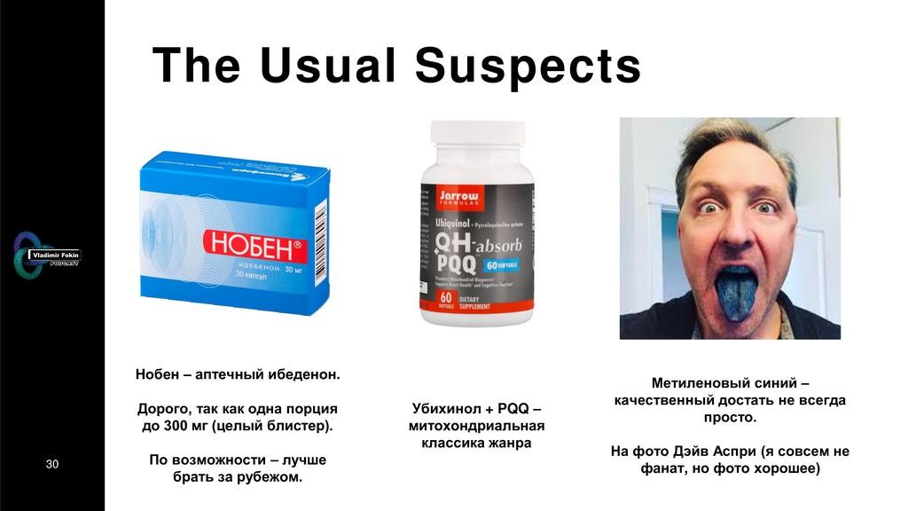 30 The Usual Suspects Нобен – аптечный ибеденон...