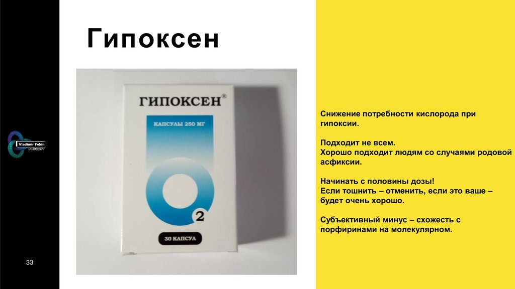 33 Гипоксен Снижение потребности кислорода при ...