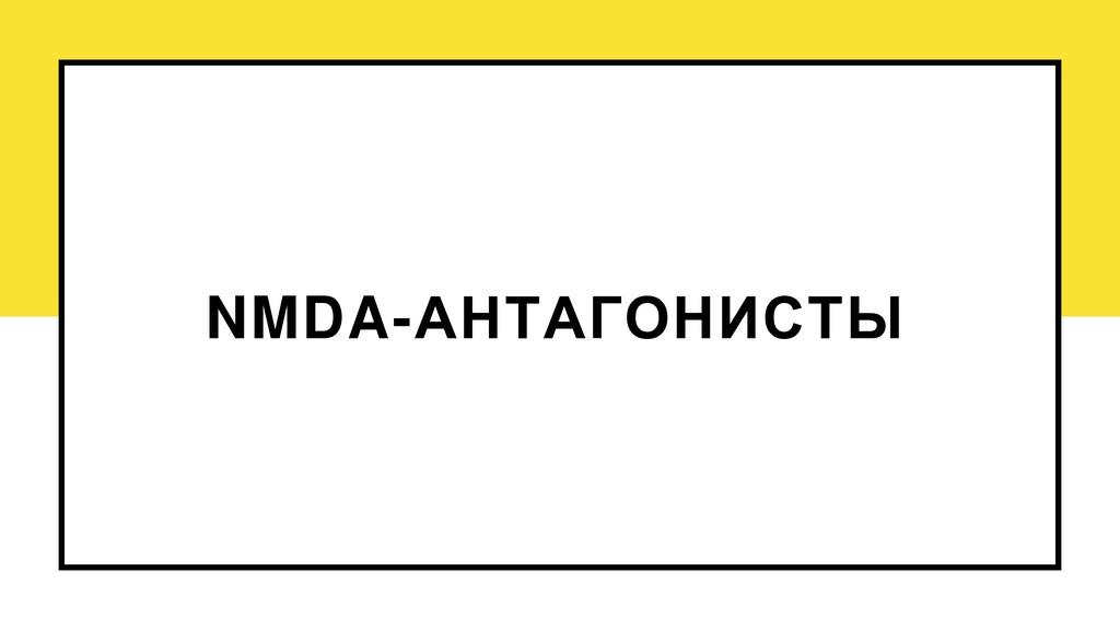 NMDA-АНТАГОНИСТЫ