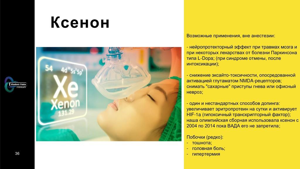 36 Ксенон Возможные применения, вне анестезии: ...