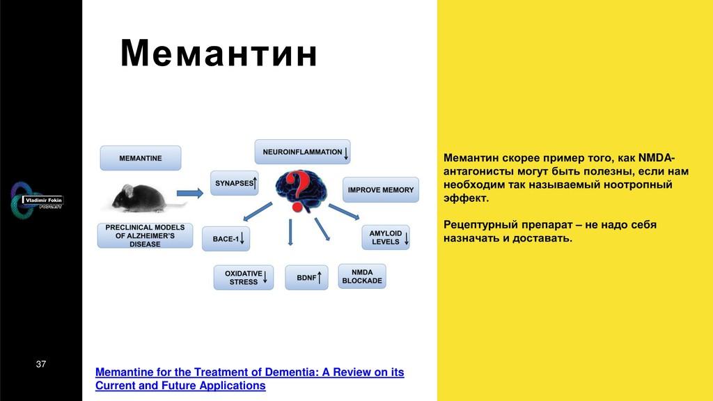 37 Мемантин Мемантин скорее пример того, как NM...