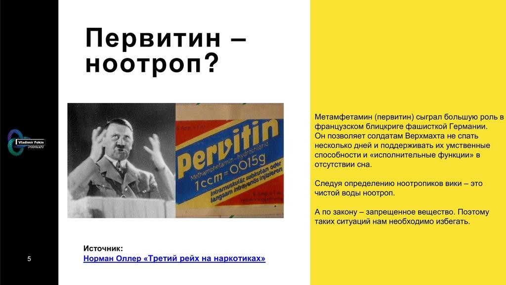 5 Первитин – ноотроп? Метамфетамин (первитин) с...
