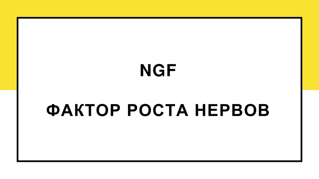 NGF ФАКТОР РОСТА НЕРВОВ
