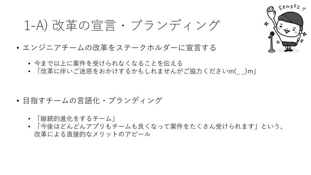 1-A) 改⾰の宣⾔・ブランディング • エンジニアチームの改⾰をステークホルダーに宣⾔する ...