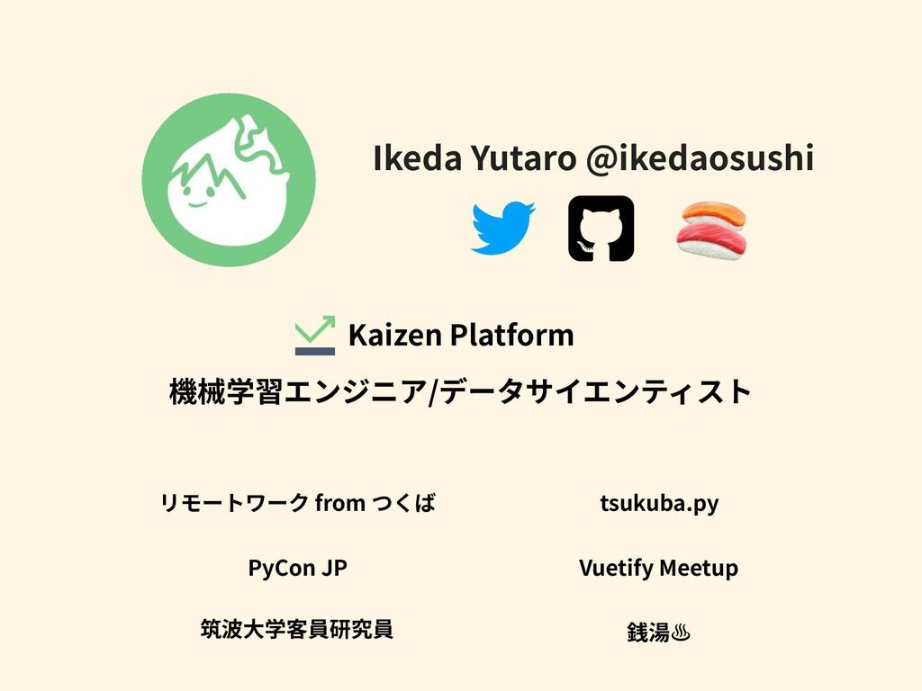 Ikeda Yutaro @ikedaosushi PyCon JP tsukuba.py f...