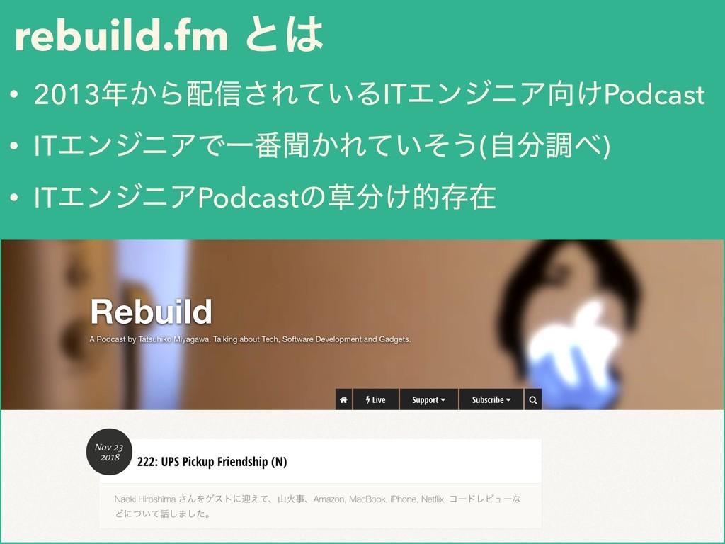 rebuild.fm ͱ • 2013͔Β৴͞Ε͍ͯΔITΤϯδχΞ͚Podcast ...