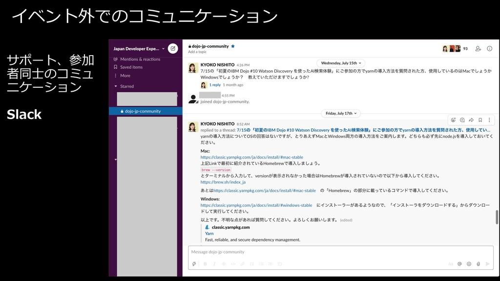 イベント外でのコミュニケーション サポート、参加 者同⼠のコミュ ニケーション Slack