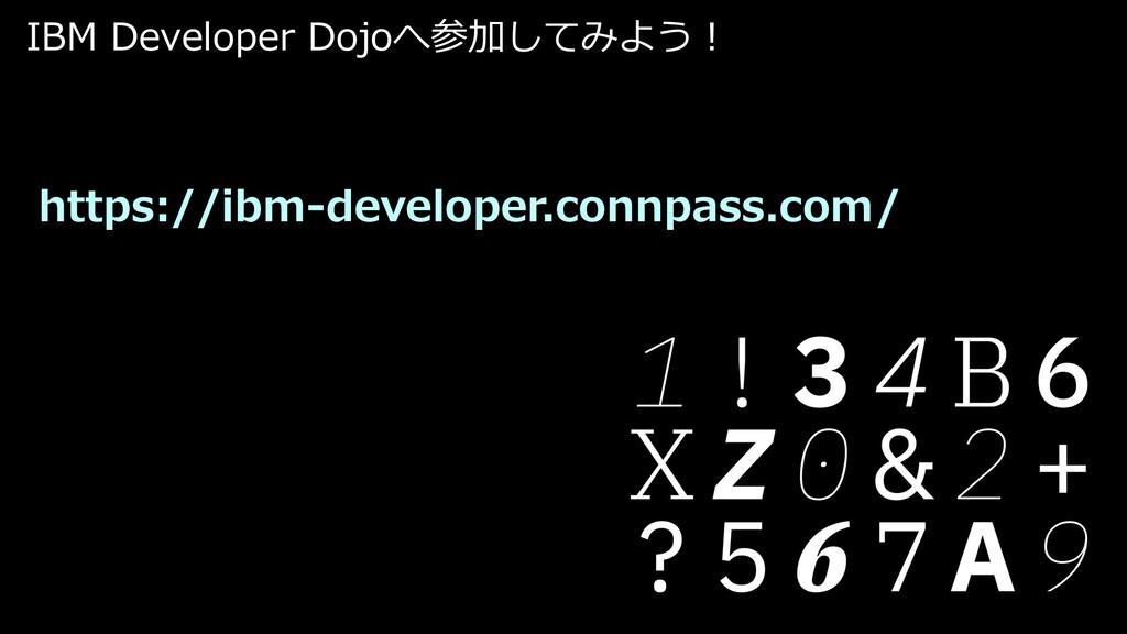 IBM Developer Dojoへ参加してみよう︕ https://ibm-develop...