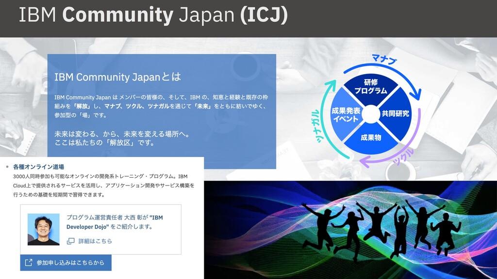 IBM Community Japan (ICJ)