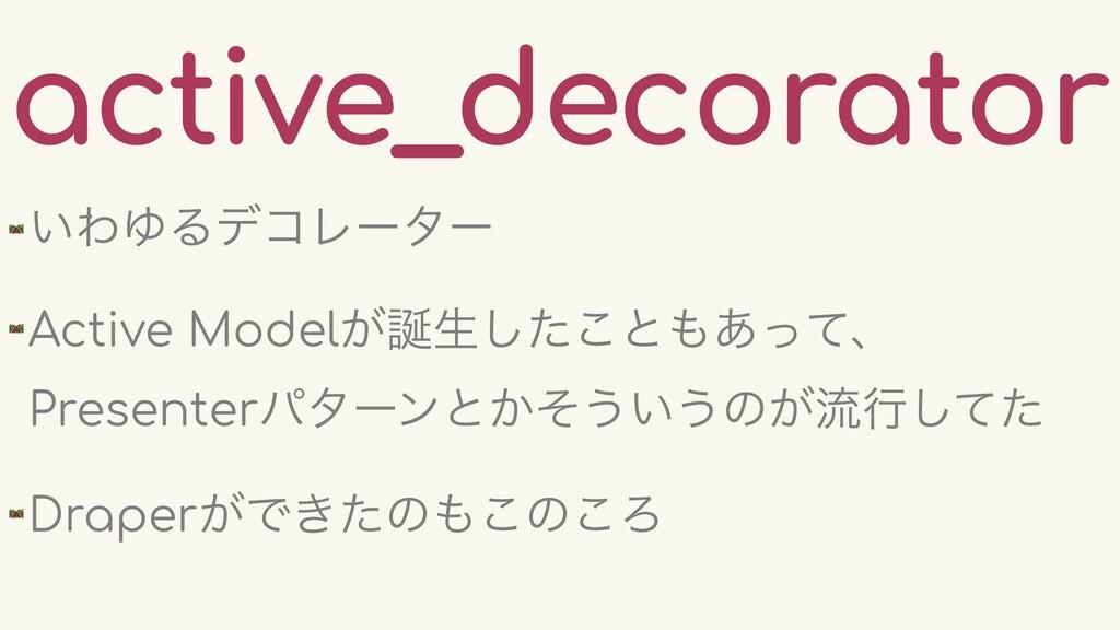 active_decorator 🛤 ͍ΘΏΔσίϨʔλʔ 🛤 Active Model͕ੜ...