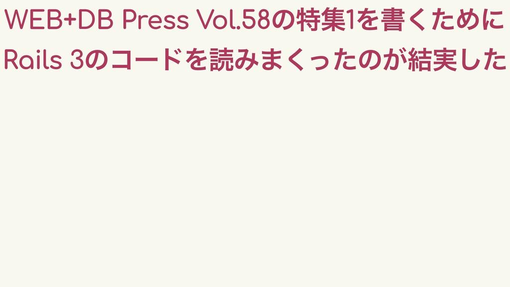 WEB+DB Press Vol.58ͷಛू1Λॻͨ͘Ίʹ Rails 3ͷίʔυΛಡΈ·ͬ͘...