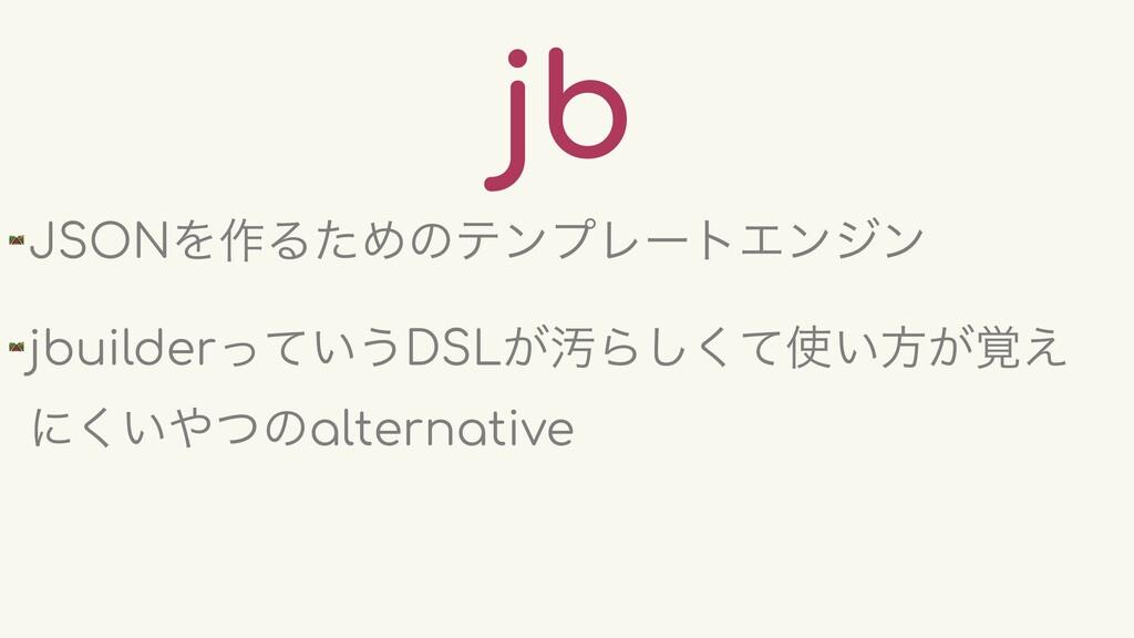 jb 🛤 JSONΛ࡞ΔͨΊͷςϯϓϨʔτΤϯδϯ 🛤 jbuilder͍ͬͯ͏DSL͕ԚΒ͠...