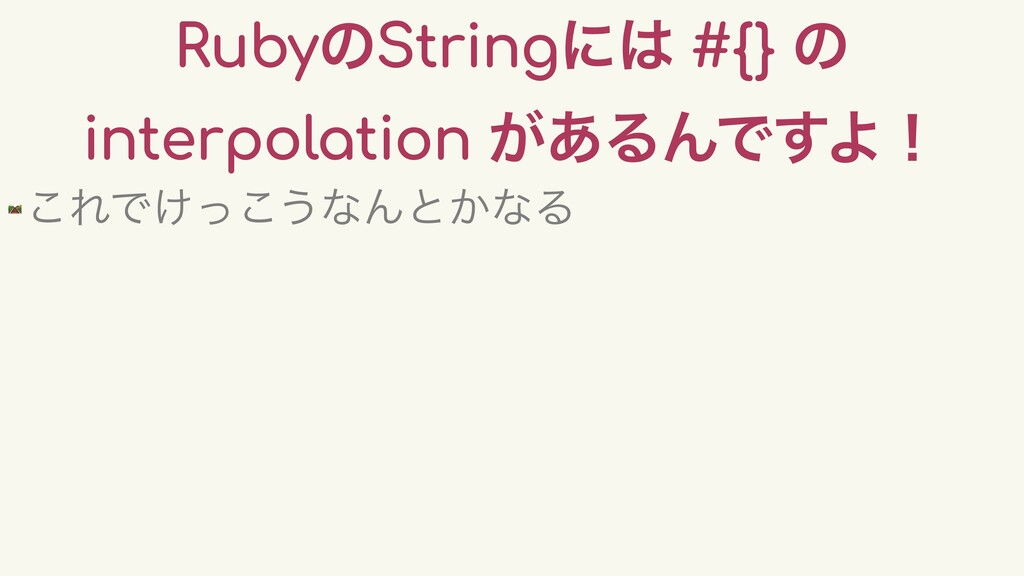 RubyͷStringʹ #{} ͷ interpolation ͕͋ΔΜͰ͢Αʂ 🛤 ͜Ε...
