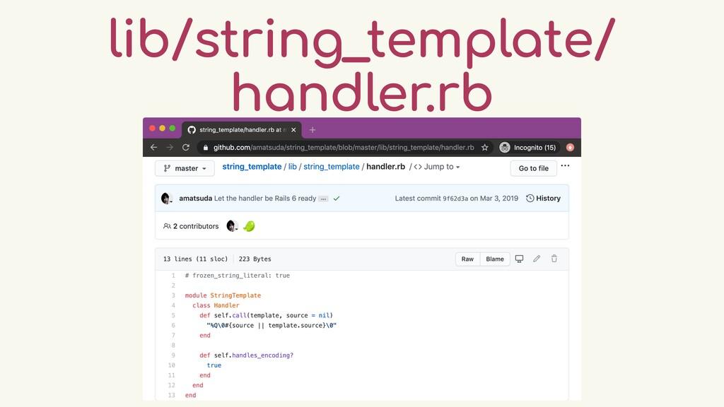 lib/string_template/ handler.rb