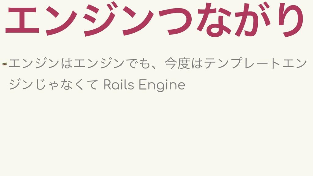 Τϯδϯͭͳ͕Γ 🛤 ΤϯδϯΤϯδϯͰɺࠓςϯϓϨʔτΤϯ δϯ͡Όͳͯ͘ Rail...