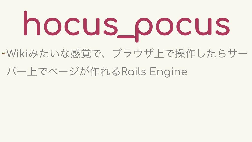 hocus_pocus 🛤 WikiΈ͍ͨͳײ֮Ͱɺϒϥβ্Ͱૢ࡞ͨ͠Βαʔ όʔ্Ͱϖʔδ...
